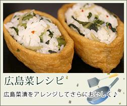 広島菜レシピ
