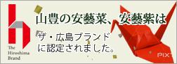 安芸菜、安芸紫はザ・広島ブランドに認定されました。