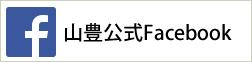 山豊公式Facebook