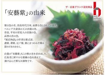 akimurasaki1