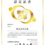 広島県働き方改革実践企業認定書